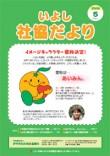 syakyo_dayori_200805