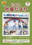 syakyo_dayori_200811