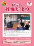 syakyo_dayori_200903