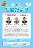 syakyo_dayori_200907